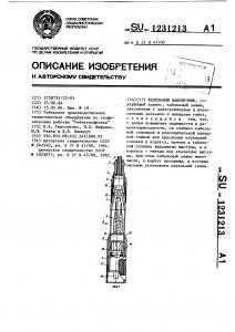 М.М. Рзаев КАБЕЛЬНЫЙ НАКОНЕЧНИК